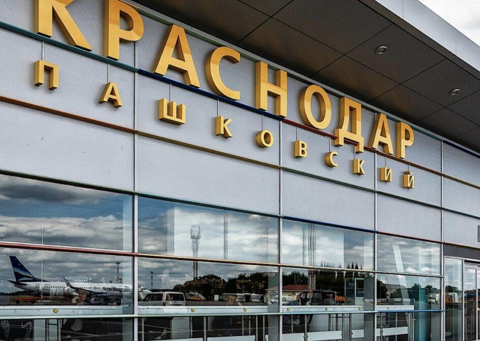 Как добраться в Аэропорт Пашковский Краснодар?